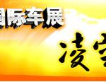 2006北京车展,北京车展,2006北京国际车展,网友活动,博客活动