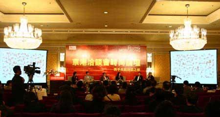 图文:北京借奥运打造时尚之都 时尚论坛现场