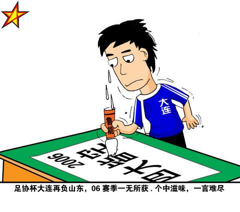 漫画:山东胜大连夺足协杯 七年后再圆双冠王梦