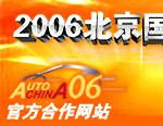 2006北京车展,北京车展,2006北京国际车展