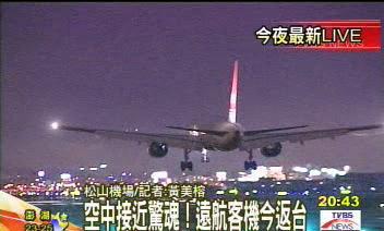 在韩国迫降台湾客机昨抵台北 事故原因待查(图)