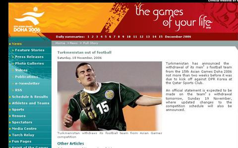 土库曼斯坦男足退出亚运 女足比赛中国对手有变