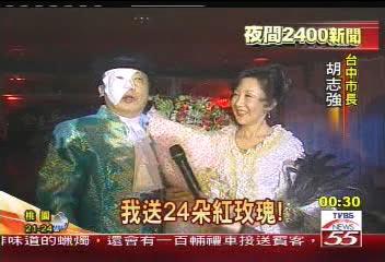 台中市长夫人车祸截肢 与扁妻以前车祸同日(图)