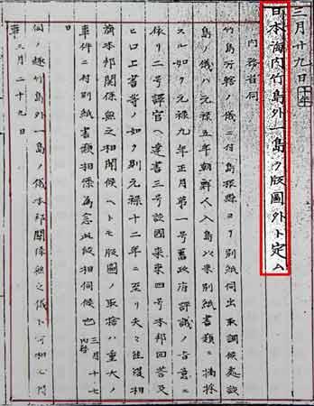 日本明治时期国家文件明示独岛主权属韩国(图)