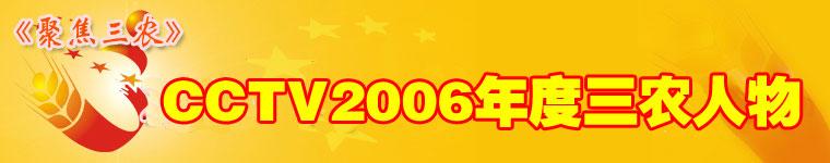 CCTV2006年度三农人物推介