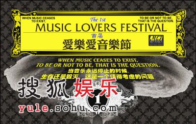 """""""爱乐爱音乐节"""":一场免费的音乐盛宴(图)"""