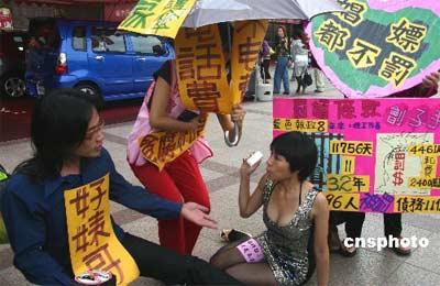 图文:台北一组织将办娼妓文化节 成员街头表演