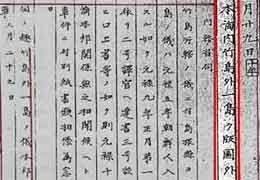 明治时期的《太政官指令》