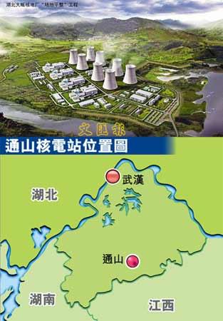 """首座内陆核电站三省竞建 港报称湖北""""最热门"""""""