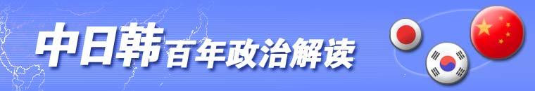 中日韩百年政治解读