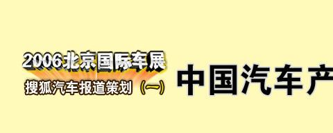 搜狐汽车车展巨献,中国汽车产业发展白皮书,2006北京车展