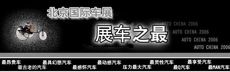 北京车展展车10大之最