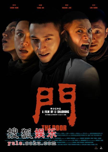 《门》上映档期调整至1月18日 成开年第一片