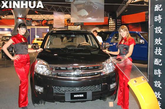 中国自主品牌汽车亮相秘鲁利马车展(图)