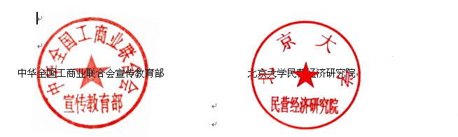 中国民办教育高峰论坛邀请函及日程安排