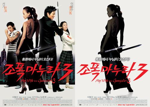 《我的老婆是大佬Ⅲ》12月上映 舒淇露背秀文身