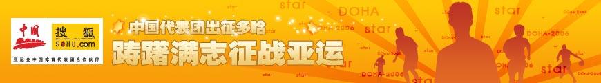 搜狐体育播报_视频