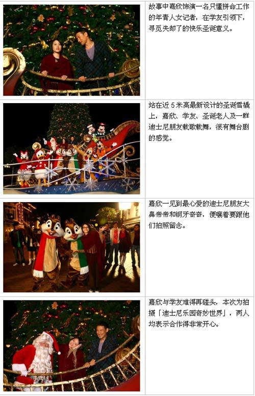 张学友林嘉欣在迪士尼寻觅失却了的快乐圣诞