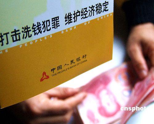 央行:金融行动特别工作组对中国现场评估已结束