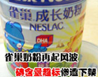 雀巢奶粉碘含量超标