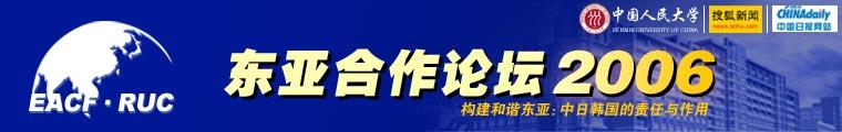 东亚合作论坛2006