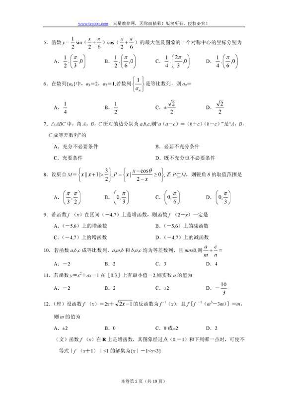 河北省保定市2006—2007学年度高三摸底考试