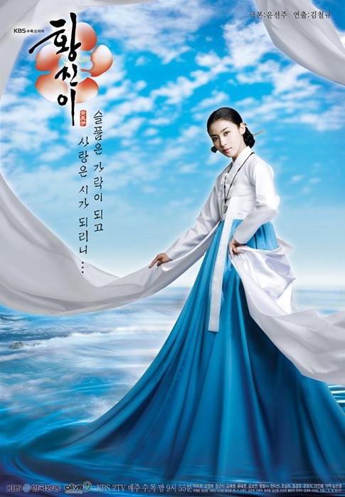 电视剧《黄贞伊》精美海报--5