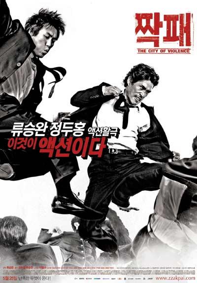韩国电影的幸福时光——2006年韩国影坛综述
