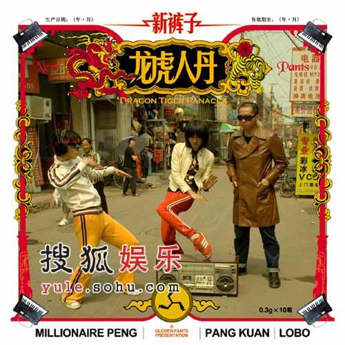 乐评:新裤子乐队第四张专辑《龙虎人丹》