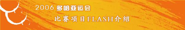 多哈亚运比赛项目flash介绍