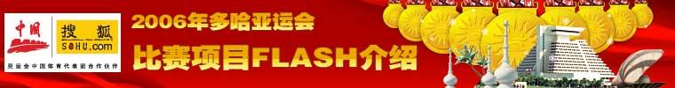 flash项目介绍,2006多哈亚运会,多哈亚运会,2006亚运会