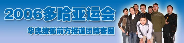 华奥搜狐前方报道团博客圈