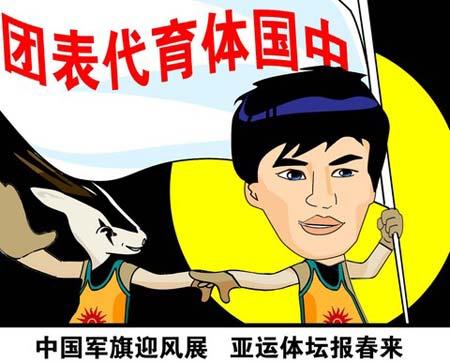 漫画 中国军旗迎风展 亚运体坛报春来