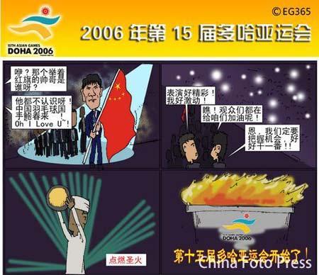 漫画:多哈亚运会开幕 帅哥鲍春来当旗手