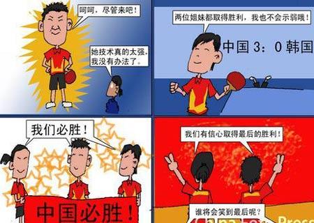 漫画:乒乓女团横扫韩国进决赛 中国队必胜