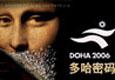 亚运社区,2006多哈亚运会,多哈亚运会,2006亚运会