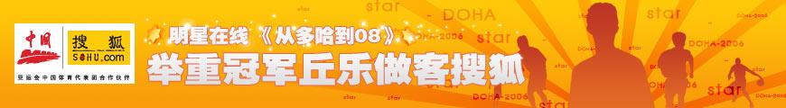 周海滨、郜林、刘宇做客搜狐