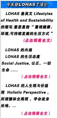 寻找LOHAS生活