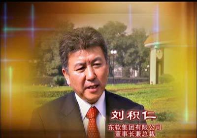 专访东软集团有限公司董事长兼总裁