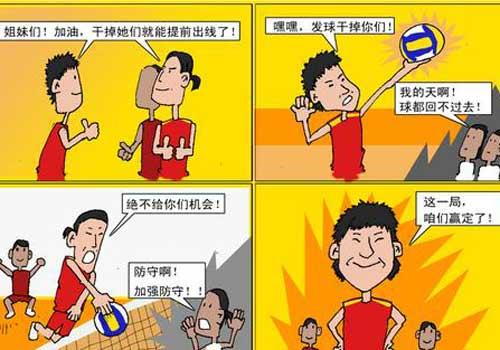 排球扣球卡通-漫画 发球干掉对手 女排大胜韩国提前出线