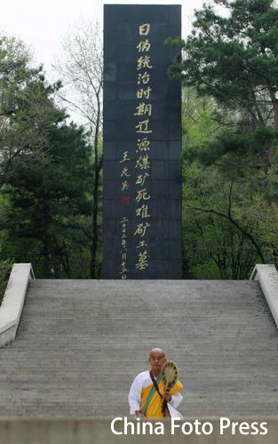 日本僧人到辽源煤矿死难矿工墓祈祷忏悔(6张)