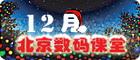 北京12月数码课堂课程表