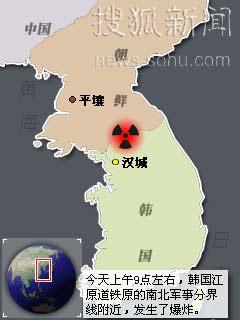 朝韩军事分界线附近剧烈爆炸 韩国军方正在确认