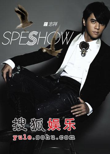舞台霸王罗志祥年度专辑《SPESHOW》闪耀亚洲