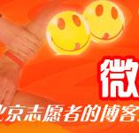 微笑北京博客圈