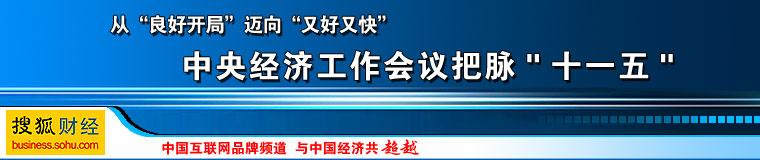 中央经济,经济工作会议,中央经济工作会议