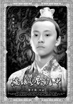 《黄金甲》将上映 15岁谋男郎版海报曝光(图)