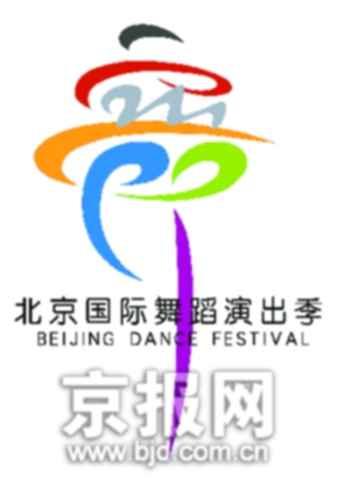 第四届北京国际舞蹈演出季节目单新鲜出炉(图)