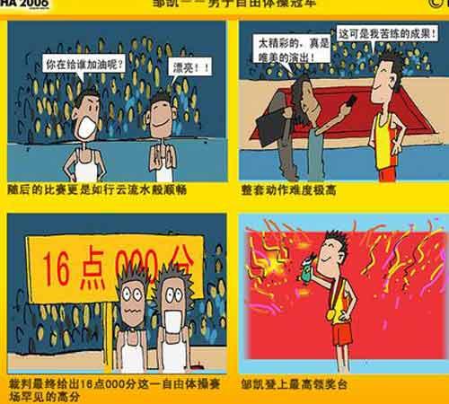 漫画:裁判给出罕见高分 邹凯获自由体操冠军