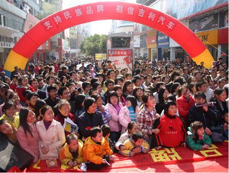 南昌万人签名支持吉利汽车 呼吁多购民族品牌